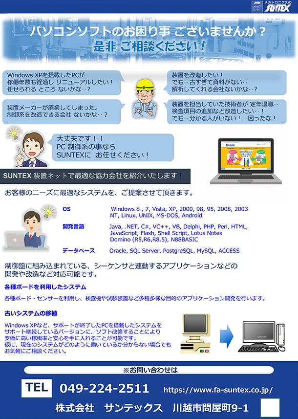 パソコンソフト設計