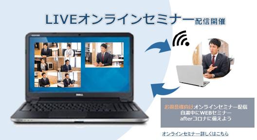 オンラインセミナー<br>配信開催