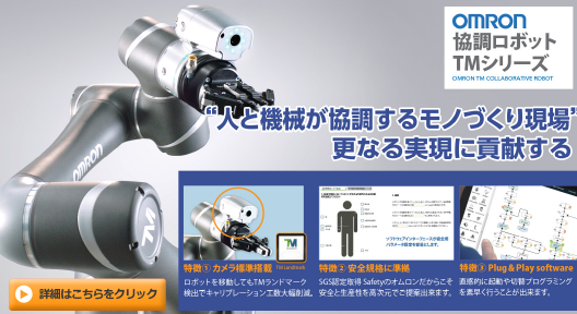 OMRON<br />協調ロボットTMシリーズ