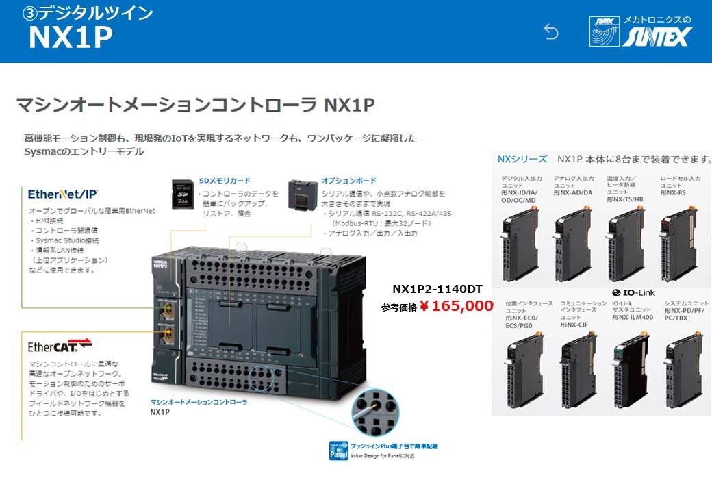 マシンオートメーションコントローラーNX1P