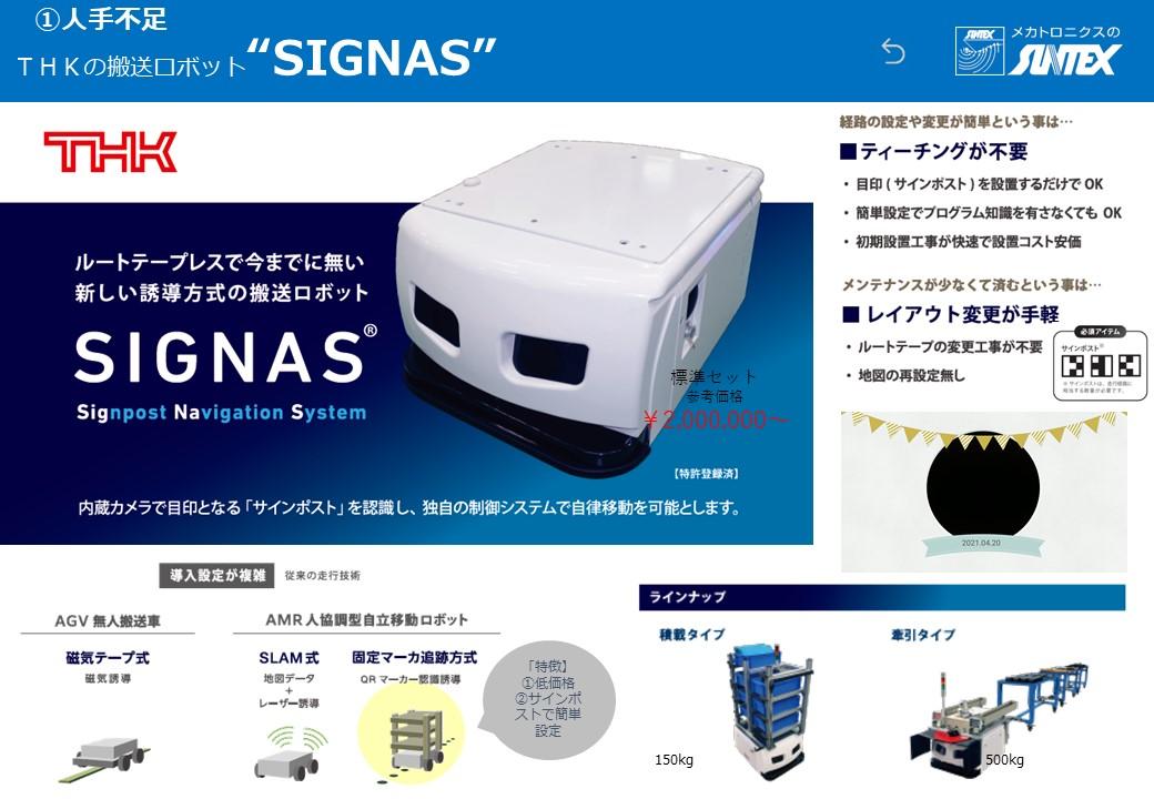 搬送ロボット SIGNAS