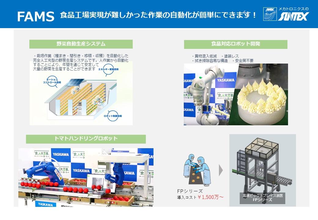 FAMS 食品自動化装置