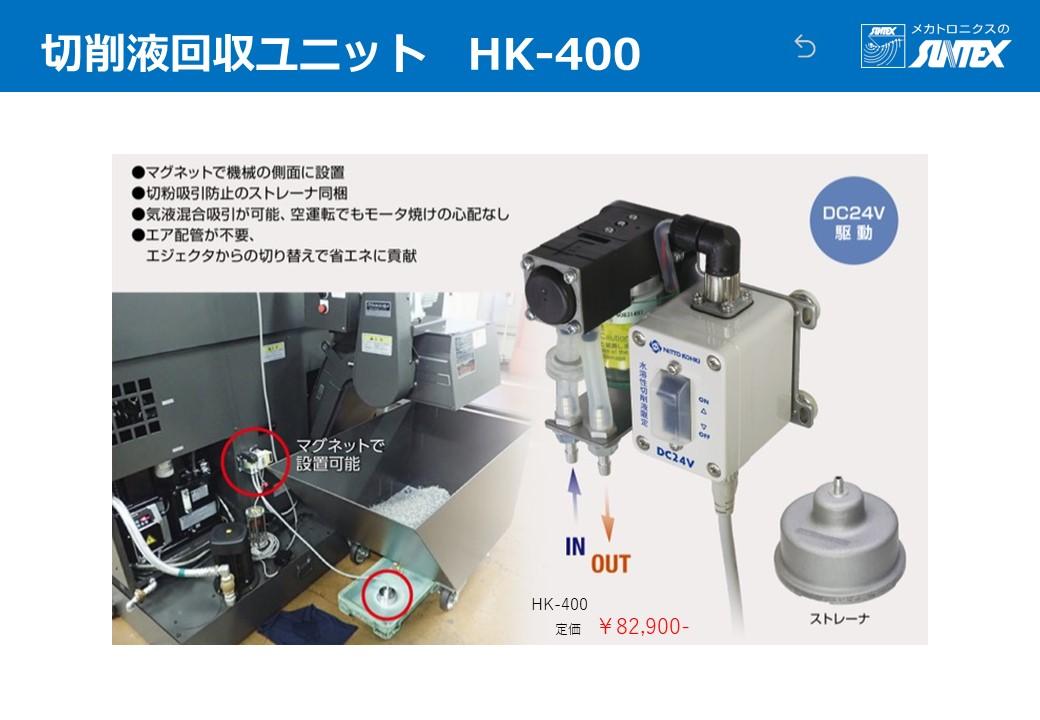 切削液回収ユニット HK-400